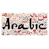 Araberen  lezvi das@ntacner Արաբերեն լեզվի դասընթացներ