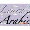Arabereni  dasyntacner –Արաբերենի դասընթացներ