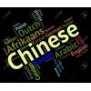 Chinaren  lezvi das@ntacner  Չինարեն լեզվի դասընացներ
