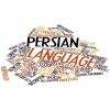 Parskeren   lezvi das@ntacner daser Պարսկերեն լեզվի դասընթացներ
