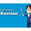 Rusereni  das@ntacner / Ռուսերենի դասընթացներ